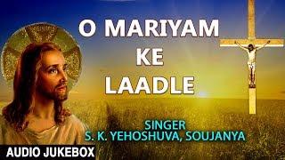 CHRISTMAS SPECIAL I O Mariyam Ke Laadle I S.K. YEHOSHUVA, SOUJANYA I Full Audio Songs Juke Box