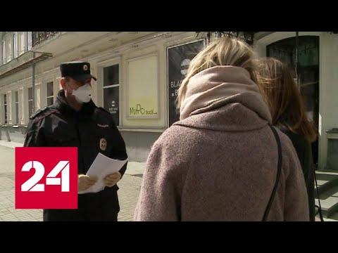 Режим самоизоляции в Свердловской области могут продлить - Россия 24