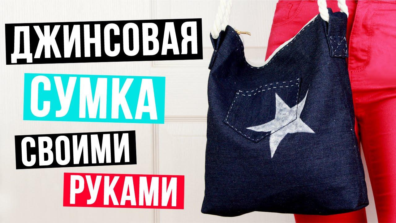 c0738ba26ba4 Модные джинсовые сумки для женщин, мужчин и детей: с чем носить и как  сделать из старых джинсов | SchemNositGuru.ru