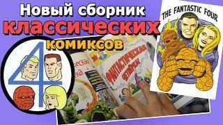 фантастическая 4 новый сборник классики комиксов