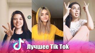 Посмотри на красоту! Самые красивые девушки из Tik Tok