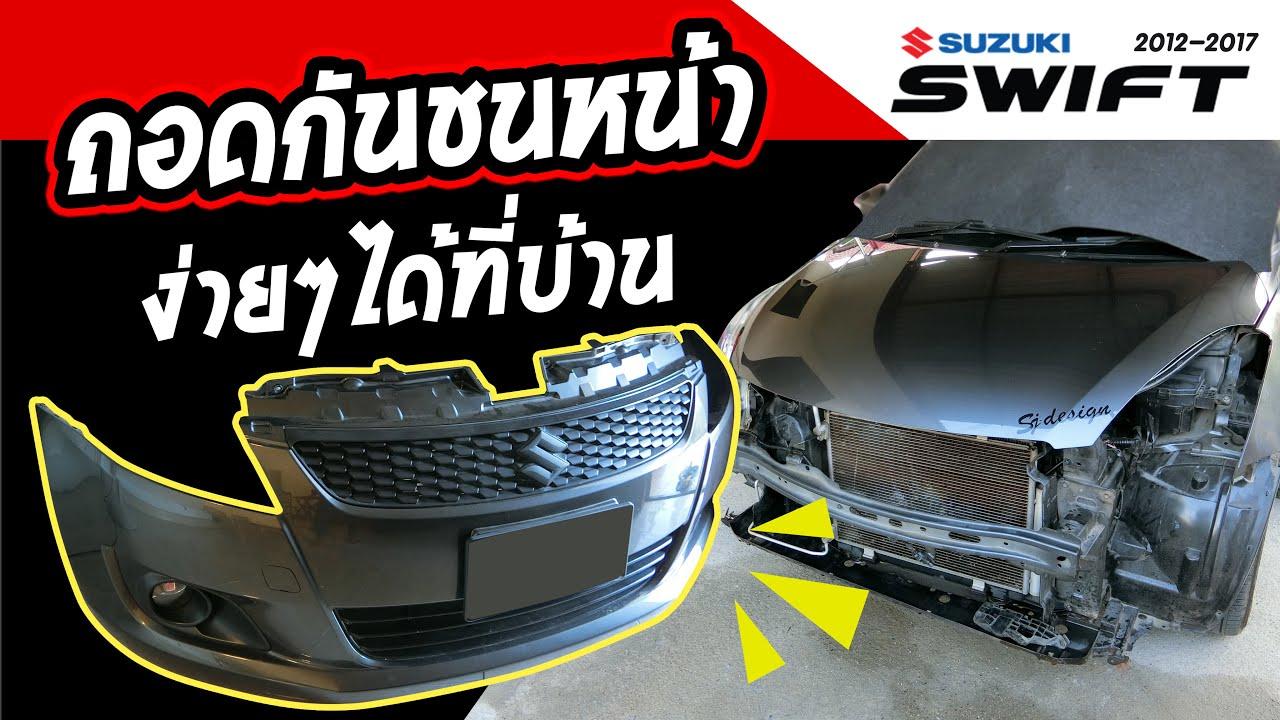 ถอดกันชนหน้า สวิฟ Suzuki. Swift 2012-2017 | Removing the bumper of the Swift |