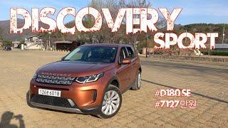 랜드로버 뉴 디스커버리 스포츠 시승기(Land rover New Discovery Test drive)