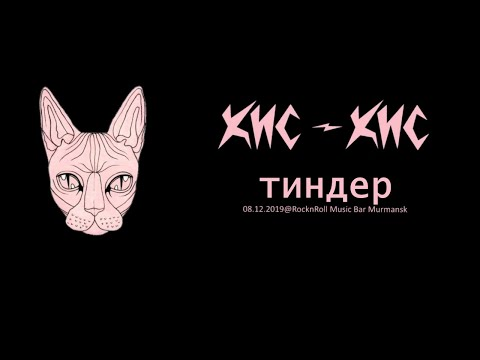 Кис-Кис - Тиндер (08.12.2019@RocknRoll Music Bar Murmansk)
