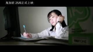 2016沙田培英中學 鬼加班 預告片