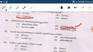 Malayalam Previous Question Paper||Kerala Psc Exam||VEO-LDC Exam Preparation