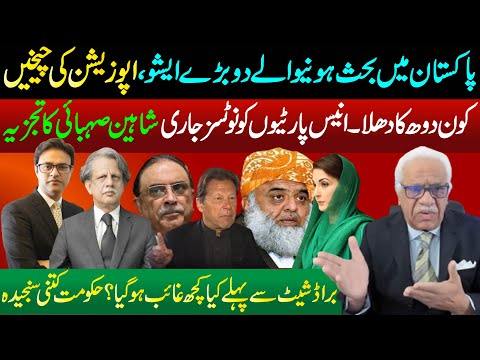 Shaheen Sehbai's Analysis on 2 issues in Pakistan || Broadsheet & Foreign Funding case