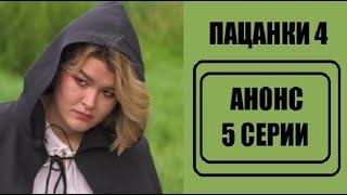 Анонс 5 серии шоу Пацанки 4 сезон. Анонс 5 выпуска шоу Пацанки 4 сезон.
