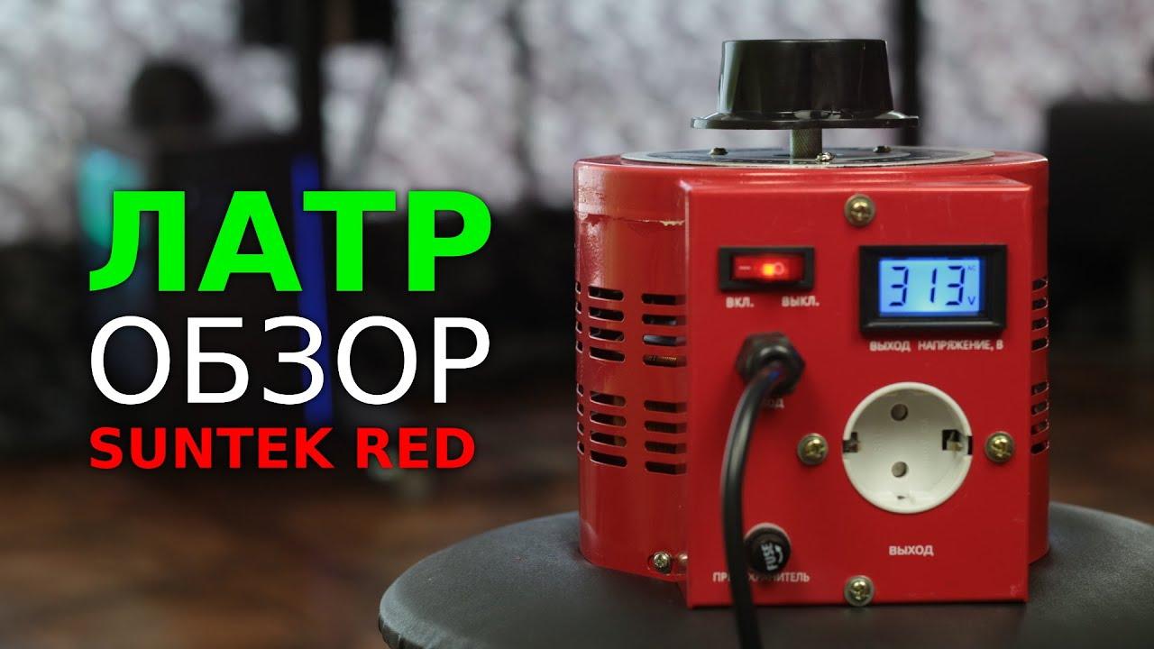 ЛАТР - Обзор на лабораторный автотрансформатор
