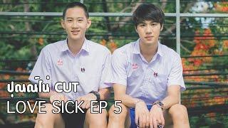 Love Sick The Series EP 5 (ปุณณ์โน่ CUT)