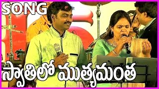 Swathilo Mutyamantha (స్వాతిలో ముత్యమంత) Song || Telugu Latest Hit Songs / Video Songs