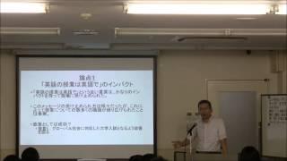 パネラー2 根岸雅史先生(東京外国語大学教授)2-1 thumbnail