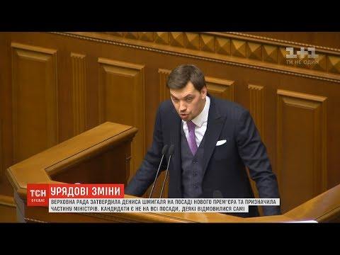 Нездоланих проблем більше, ніж здобутків – Зеленський про відставку уряду Гончарука