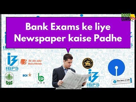 How to read Newspaper for IBPS, SBI Exams - कैसे पढ़े