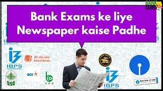 How to read Newspaper for IBPS, SBI Exams - कैसे पढ़े