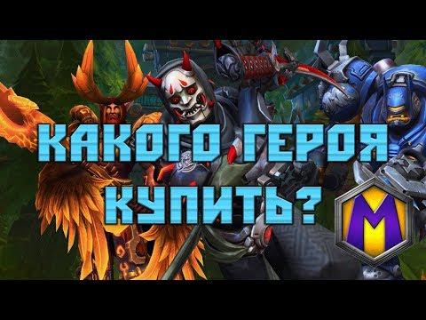 видео: Какого героя купить? (heroes of the storm)