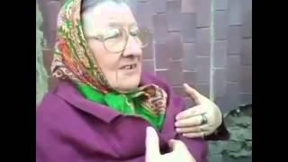 Бабка жжет частушки пойдём поссым