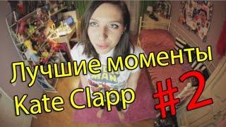 Лучшие моменты KATE CLAPP | #2