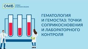 Гематология и гемостаз: точки соприкосновения и лабораторного контроля.