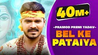 बेल के पतईया | प्रमोद प्रेमी यादव का New सुपरहिट धमाकेदार Video Song  latest Bhojpuri Songs 2019