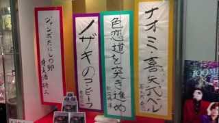 ゴールデンボンバー 109に展示された習字 レア映像! thumbnail