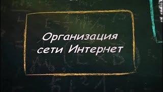 УРОК 1.  Организация сети Интернет (9 класс)
