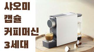 샤오미 캡슐 커피머신  3세대┃사기 전에 보면 좋은 영…