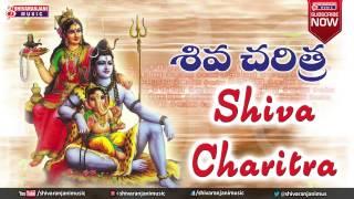 Shiva Charitra || Lord Siva Charitra || Story of Lord Shiva