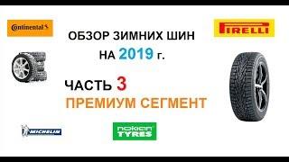 ОБЗОР ЗИМНИХ ШИН НА 2019г. ПРЕМИУМ СЕГМЕНТ. ЧАСТЬ 3