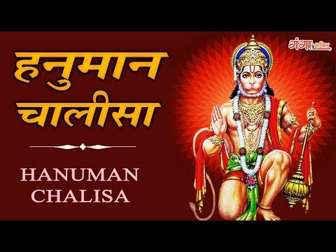 Shri Hanuman Chalisa | हनुमान चालीसा | Jai Hanuman Gyan Gun Sagar