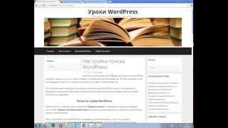 Параметри пошуку по сайту WordPress