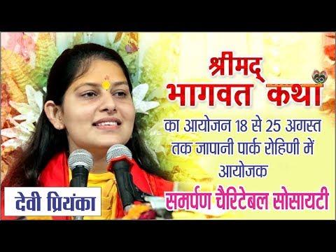#hindi #breaking #news #apnidilli समर्पण चैरिटेबल ट्रस्ट  की ओर से श्रीमद् भागवत कथा का आयोजन