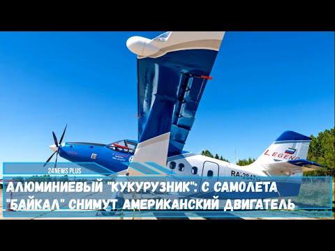 Алюминиевый кукурузник. С самолета Байкал снимут американский двигатель