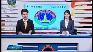 Khammouane Tourism Site on TV News
