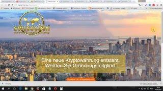 SWISSCOIN 100 монет бесплатно, которые могут стоить через год 5000 евро. Криптовалюта из Швейцарии!(Регистрация: http://bit.ly/1QTqTMI Ссылка на это видео: https://youtu.be/EVbbivqZlv0 SwissCoin! Новая криптовалюта от Швейцарского..., 2016-05-05T22:56:23.000Z)