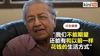 马哈迪促国人接受收入将减少