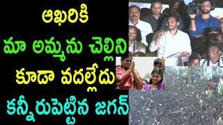 YS Jagan Parvathipuram Public Meeting Emotional Speech His Family YS Vijayamma   Cinema Politics