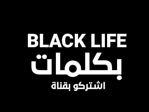 جديد راب ليبي || جندي راب - الحياة سودة  BLACK LIFE Ft توحا التاجوري بكلمات 2019