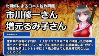 北朝鮮による日本人拉致問題 市川修一さん、増元るみ子さん