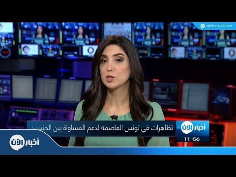 تظاهرات في تونس العاصمة لدعم المساواة بين الجنسين  - نشر قبل 3 ساعة