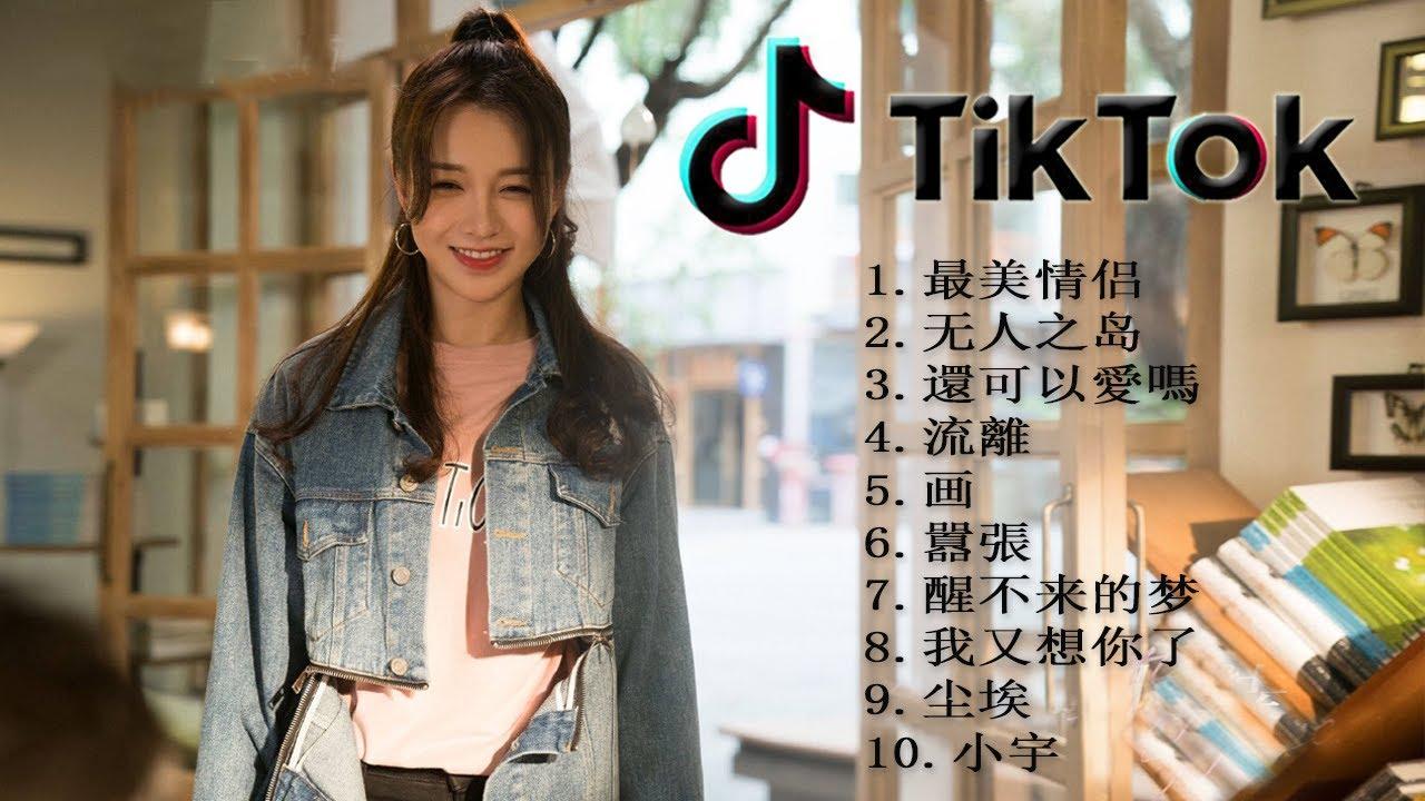 2021不能不聽的10首歌 - 抖音最火流行歌曲推荐 - 2021年最受欢迎的中国音乐歌曲