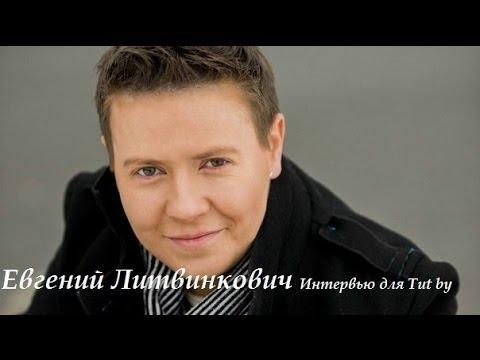 Евгений Литвинкович  Интервью для Tut by