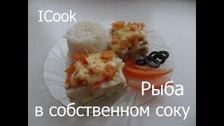 Рыба в собственном соку. Рецепты ICook. Полезное питание.