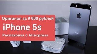 Распаковка iPhone 5S с Aliexpress   мнение из сервиса