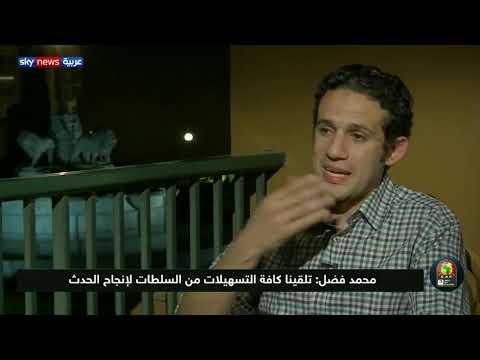 مدير بطولة أمم إفريقيا محمد فضل يتحدث عن كواليس تنظيم البطولة  - 11:53-2019 / 6 / 22