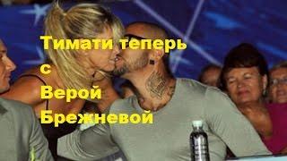 """Тимати теперь с Верой Брежневой. Клип на песню """"Понты""""."""