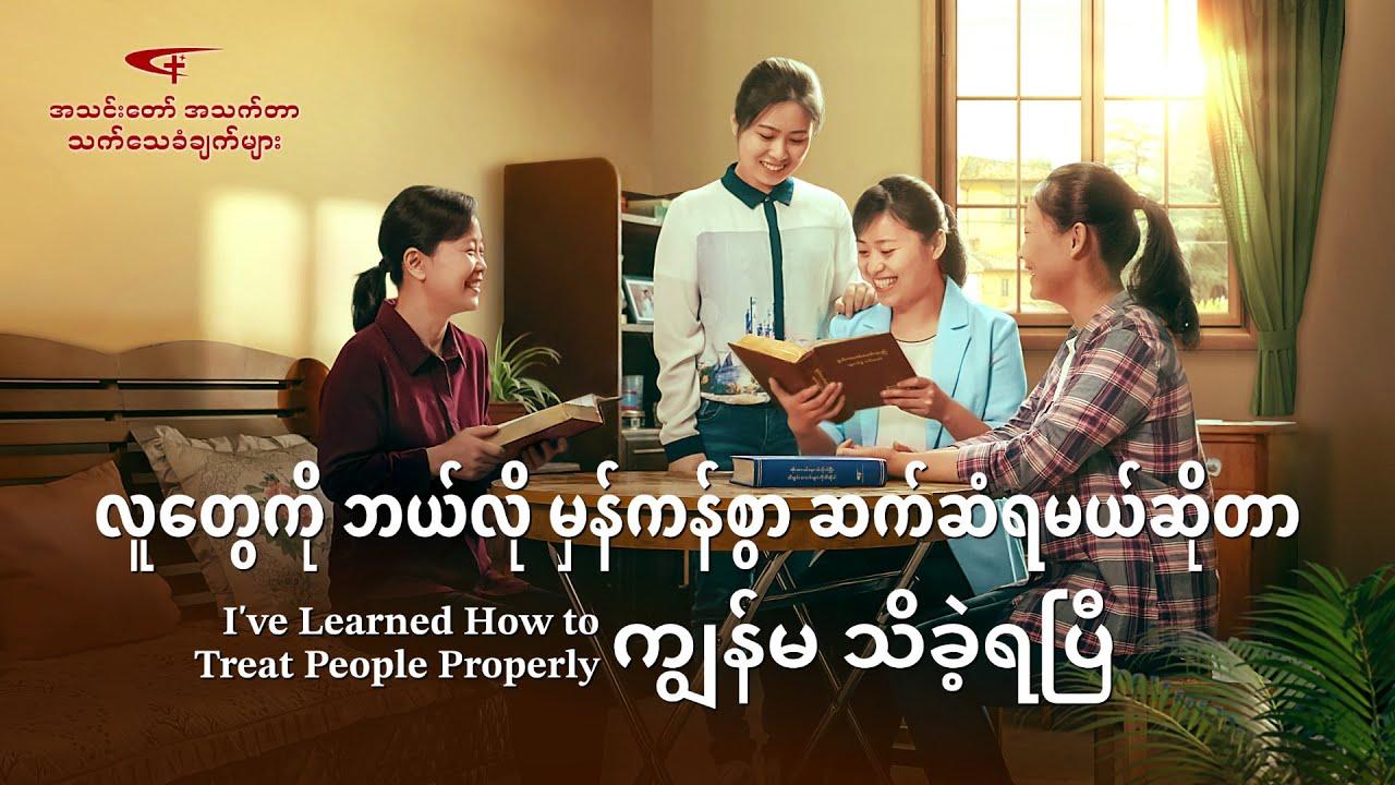 2020 Myanmar Christian Testimony Video | လူတွေကို ဘယ်လို မှန်ကန်စွာ ဆက်ဆံရမယ်ဆိုတာ ကျွန်မ သိခဲ့ရပြီ