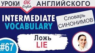 #67 Lie - Ложь 📘 Английский словарь синонимов | OK English