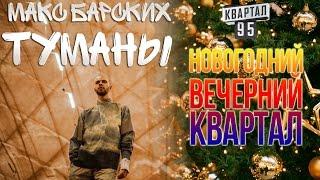 Макс Барских  - Туманы (Вечерний квартал 31.12.16)