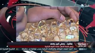 أسباب الارتفاع المفاجئ لأسعار الذهب في مصر